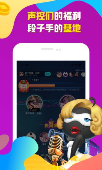 派派app