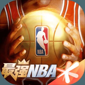 最强NBA老版本