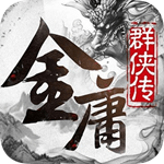 金庸群侠传x绅士无双v20安卓版