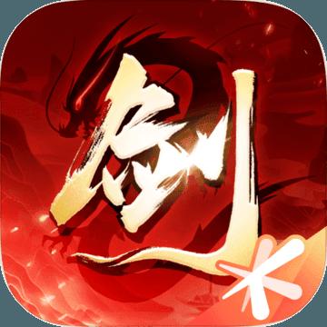 剑侠情缘2:剑歌行公测版