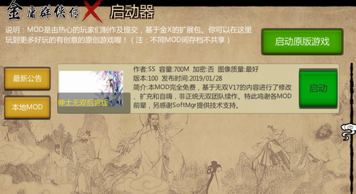 金庸群侠传x绅士无双后宫版安卓版