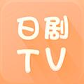 日剧tv下载app下载免费版
