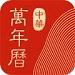 中华万年历最新版2021手机版