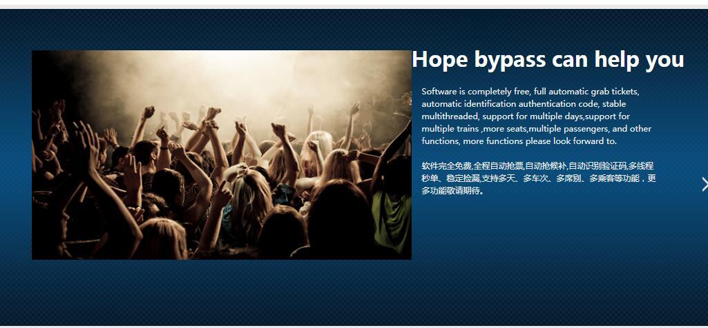 bypass-分流抢票