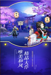网易阴阳师最新版